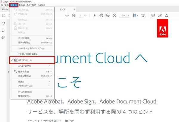 PDF エクセル  貼り付け